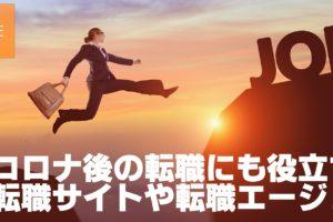 【おすすめ】コロナ後の転職にも役立つ転職サイトや転職エージェント